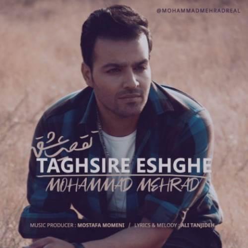 دانلود آهنگ جدید تقصیر عشق از محمد مهراد