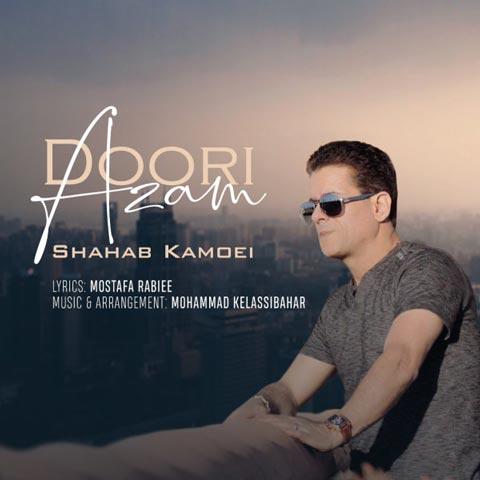 دانلود آهنگ جدید دوری ازم از شهاب کامویی