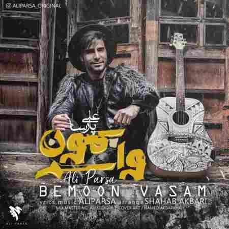 دانلود آهنگ جدید بمون واسم از علی پارسا