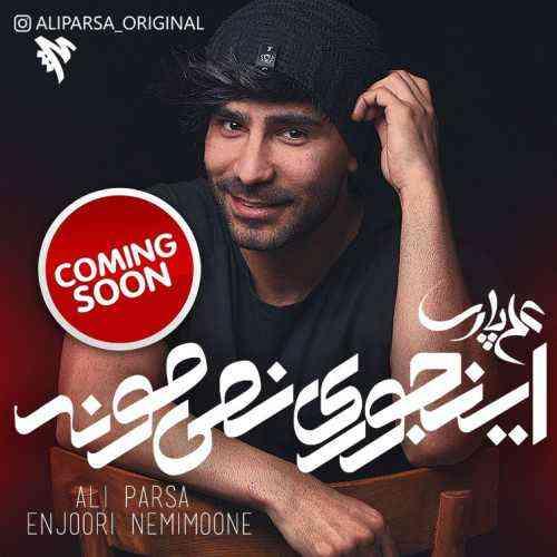 دانلود آهنگ جدید اینجوری نمیمونه از علی پارسا