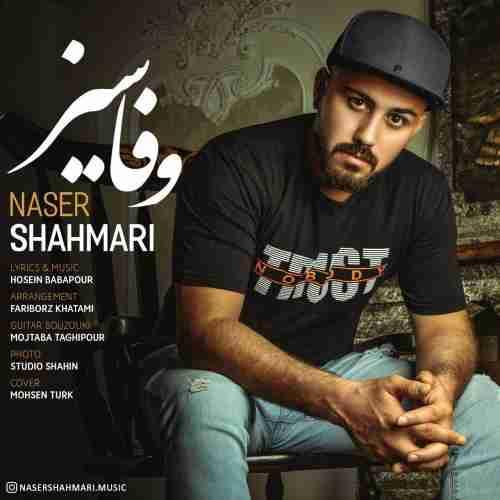 دانلود آهنگ جدید وفاسیز از ناصر شاهماری