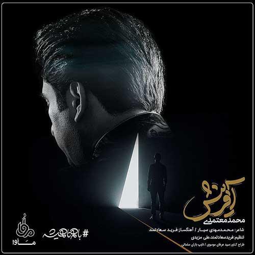 دانلود آهنگ جدید آفرینش از محمد معتمدی