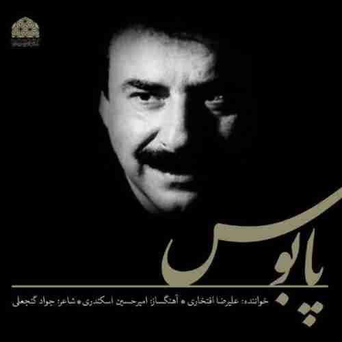 دانلود آهنگ جدید پابوس از علیرضا افتخاری
