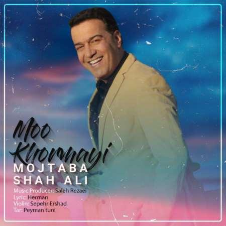 دانلود آهنگ جدید مو خرمایی از مجتبی شاه علی