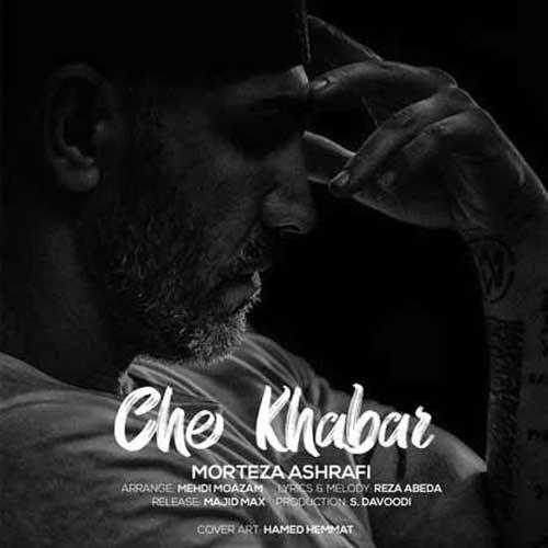 دانلود آهنگ جدید چه خبر از مرتضی اشرفی