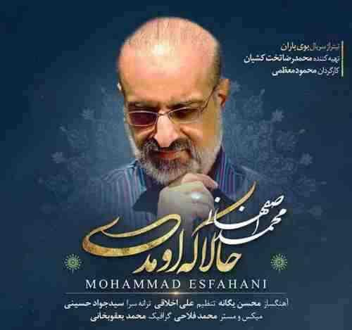 دانلود آهنگ جدید حالا که اومدی از محمد اصفهانی