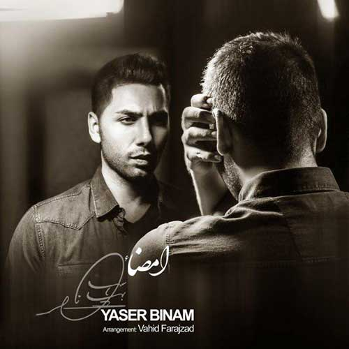 دانلود آهنگ جدید امضا از یاسر بینام