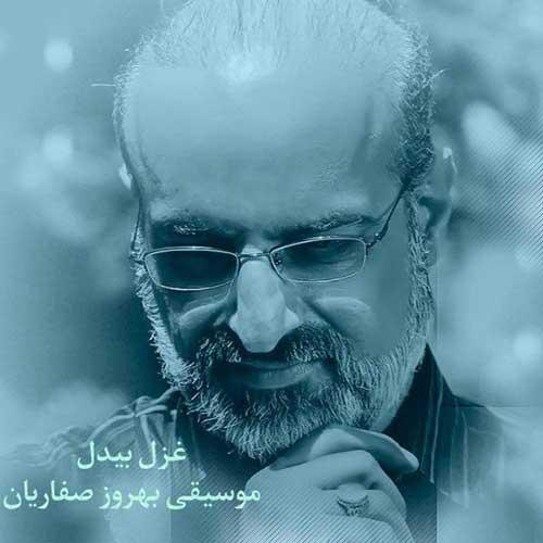 دانلود آهنگ جدید غزل بیدل از محمد اصفهانی