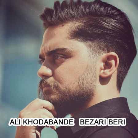 دانلود آهنگ جدید بزاری بری از علی خدابنده