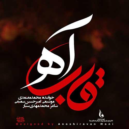 دانلود آهنگ جدید قاب آه از محمد معتمدی