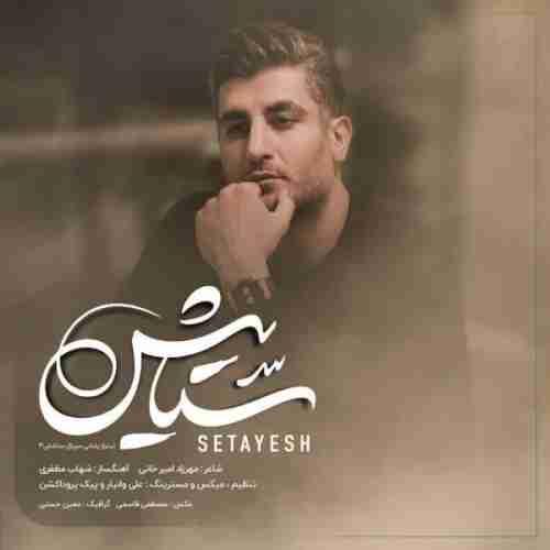دانلود آهنگ جدید تیتراژ سریال ستایش 3 از شهاب مظفری