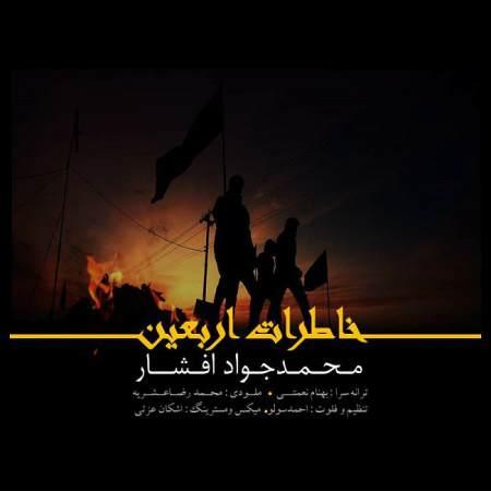 دانلود آهنگ جدید خاطرات اربعین از محمد جواد افشار