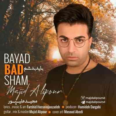 دانلود آهنگ جدید باید بد شم از مجید علیپور