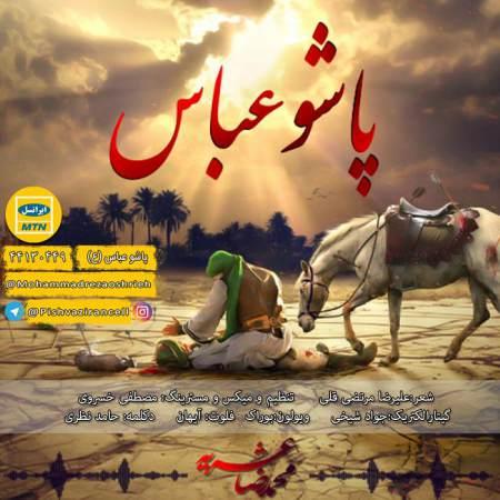 دانلود آهنگ جدید پاشو عباس از محمد رضا عشریه