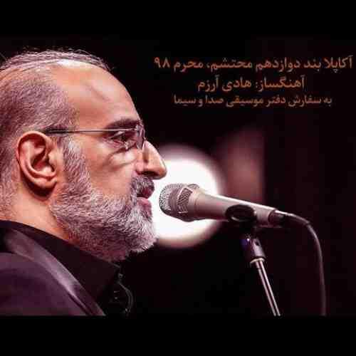 دانلود آهنگ جدید محرم 98 از محمد اصفهانی