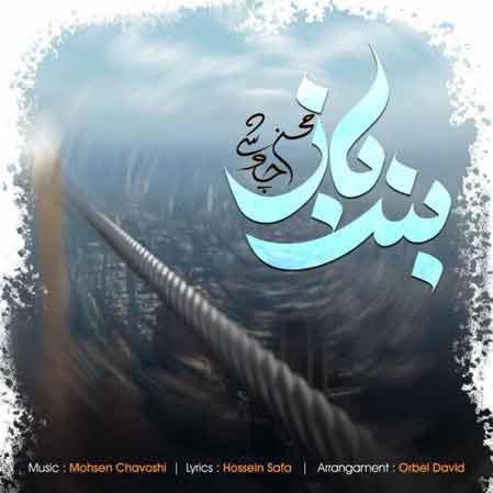 دانلود آهنگ جدید بند باز از محسن چاوشی