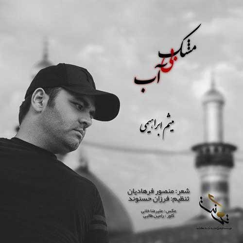 دانلود آهنگ جدید مشک بی آب از میثم ابراهیمی