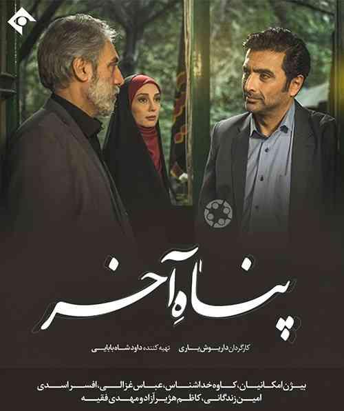 دانلود آهنگ جدید تیتراژ سریال پناه آخر از محمد معتمدی