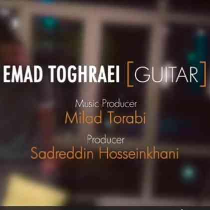 دانلود آهنگ جدید گیتار از عماد طغرایی