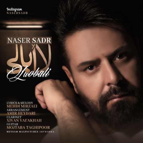 دانلود آهنگ جدید لاابالی از ناصر صدر