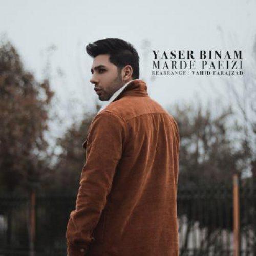 دانلود آهنگ جدید مرد پاییزی از یاسر بینام