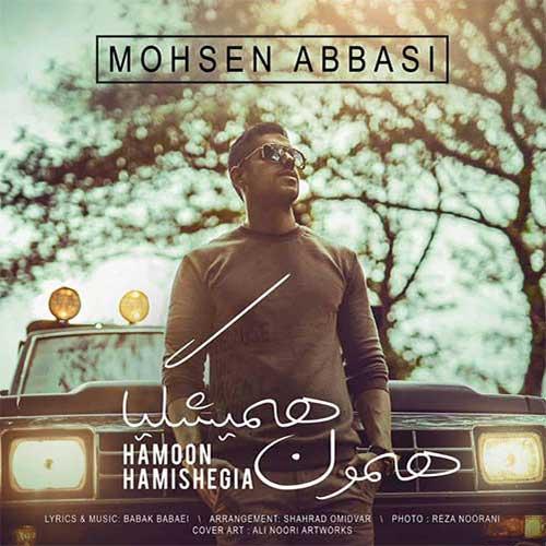 دانلود آهنگ جدید همون همیشگیا از محسن عباسی