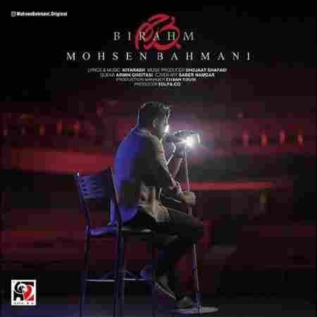 دانلود آهنگ جدید بی رحم از محسن بهمنی
