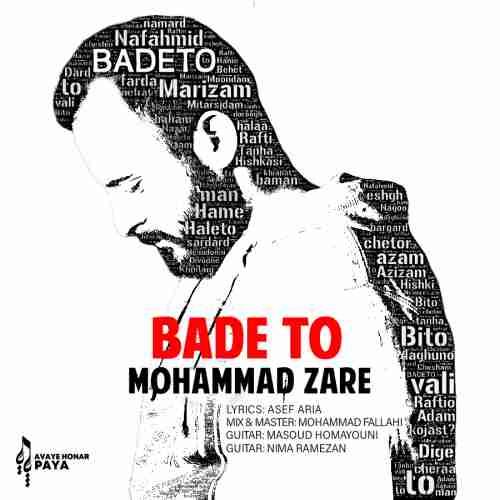 دانلود آهنگ جدید بعد تو از محمد زارع