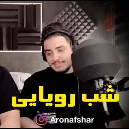 دانلود آهنگ جدید شب رویایی از آرون افشار