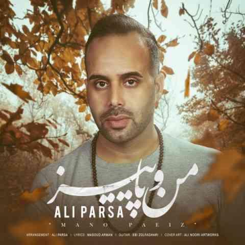 دانلود آهنگ جدید من و پاییز از علی پارسا