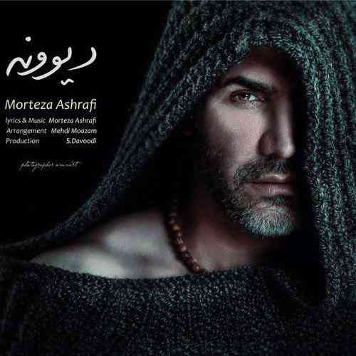 دانلود آهنگ جدید دیوونه از مرتضی اشرفی
