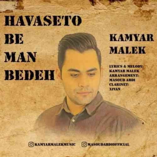 دانلود آهنگ جدید حواستو به من بده از کامیار ملک