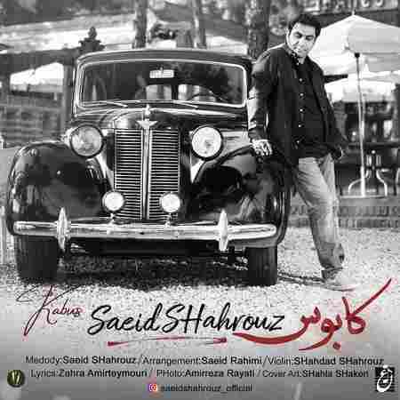 دانلود آهنگ جدید کابوس از سعید شهروز