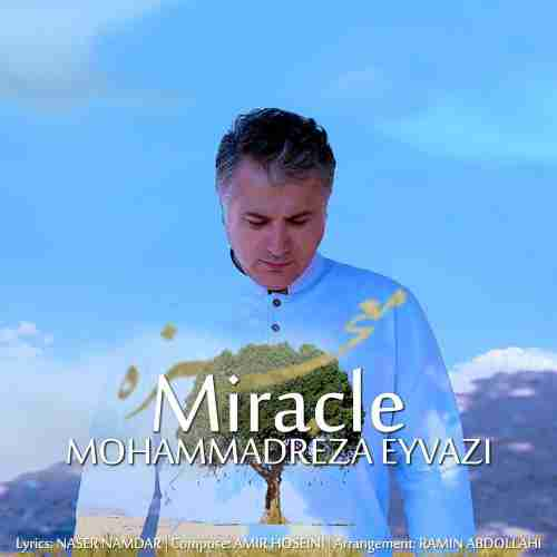 دانلود آهنگ جدید معجزه از محمدرضا عیوضی