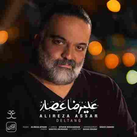 دانلود آهنگ جدید دلتنگ از علیرضا عصار
