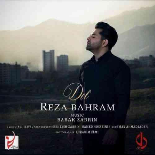 دانلود آهنگ جدید دل از رضا بهرام