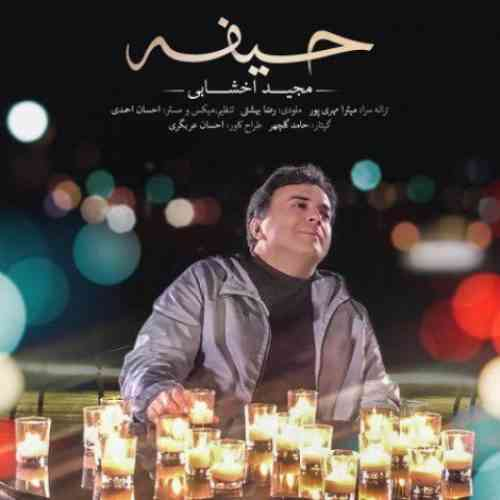 دانلود آهنگ جدید حیفه از مجید اخشابی