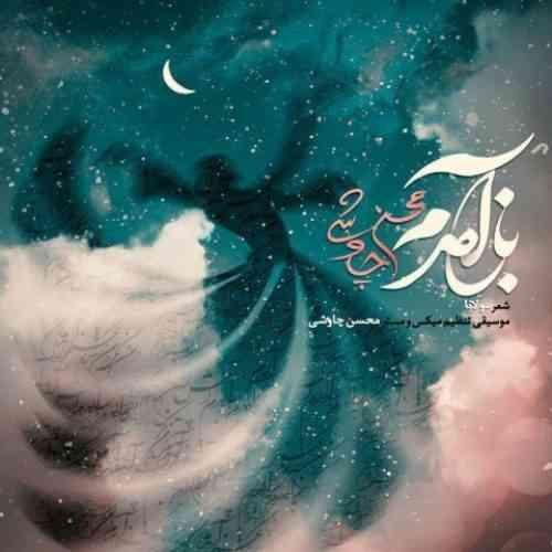 دانلود آهنگ جدید باز آمدم از محسن چاوشی