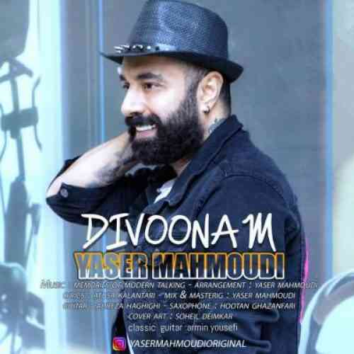 دانلود آهنگ جدید دیوونم از یاسر محمودی