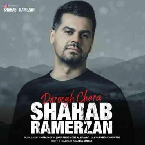 دانلود آهنگ جدید دروغ چرا از شهاب رمضان