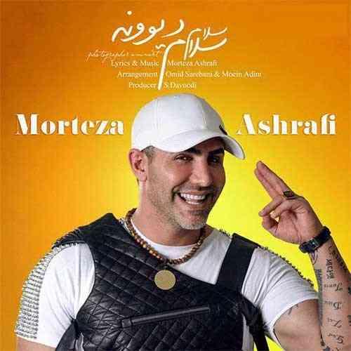 دانلود آهنگ جدید سلام سلام دیوونه از مرتضی اشرفی