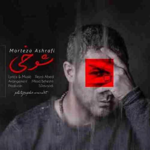 دانلود آهنگ جدید شوخی از مرتضی اشرفی