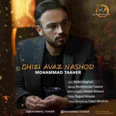دانلود آهنگ جدید چیزی عوض نشد از محمد طاهر