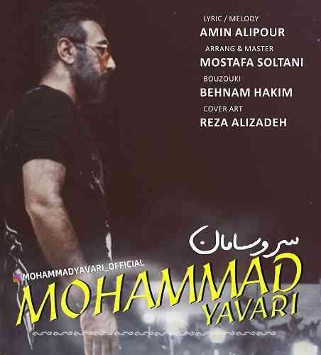 دانلود آهنگ جدید سر و سامان از محمد یاوری