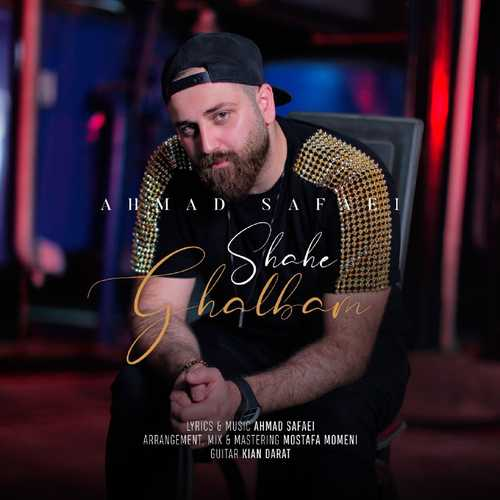 دانلود آهنگ جدید شاه قلبم از احمد صفایی