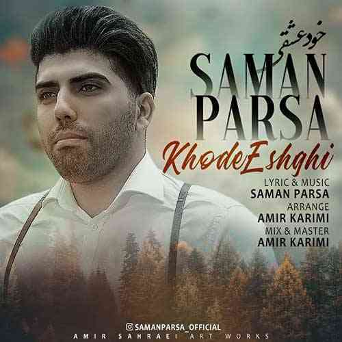 دانلود آهنگ جدید خود عشقی از سامان پارسا