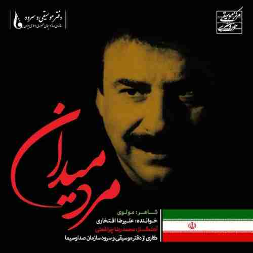 دانلود آهنگ جدید مرد میدان از علیرضا افتخاری