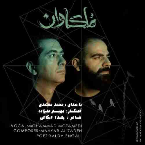 دانلود آهنگ جدید ملکاوان از محمد معتمدی