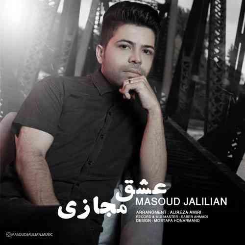 دانلود آهنگ جدید عشق مجازی از مسعود جلیلیان