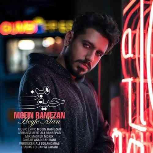 دانلود آهنگ جدید حیف من از معین رمضان